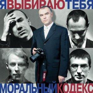 Моральный Кодекс (Moralnyj Kodeks) 歌手頭像