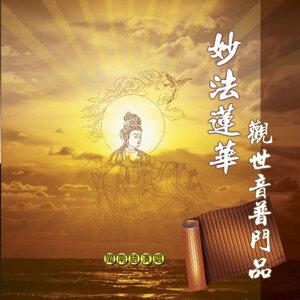 妙法蓮鏵觀世音普門品 歌手頭像