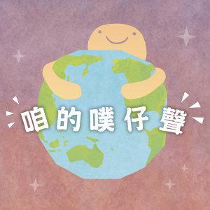李昀陵+潘翰聲+謝宇威+阿力一個人 歌手頭像