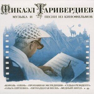 Микаэл Таривердиев 歌手頭像