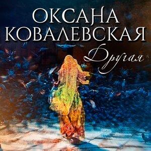 Оксана Ковалевская 歌手頭像
