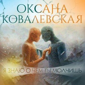 Оксана Ковалевская