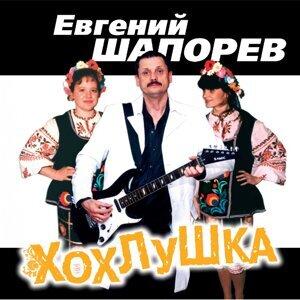 Евгений Шапорев 歌手頭像