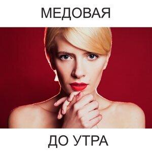 Даша Медовая 歌手頭像