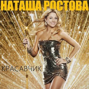 Наташа Ростова 歌手頭像