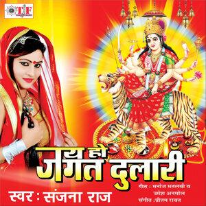 Sanjana Raj 歌手頭像