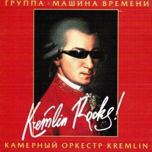 Машина Времени, Камерный оркестр Kremlin 歌手頭像