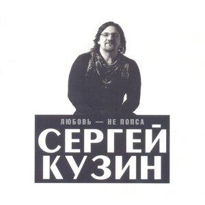 Сергей Кузин 歌手頭像
