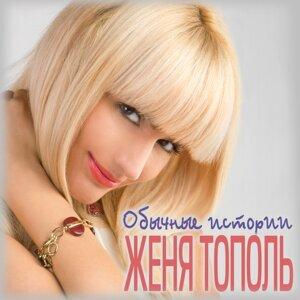 Женя Тополь 歌手頭像