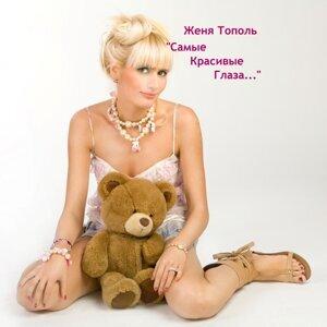 Женя Тополь