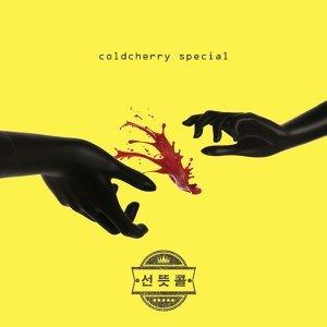 Cold Cherry (차가운 체리)