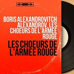 Boris Alexandrovitch Alexandrov, Les Choeurs de l'Armée Rouge 歌手頭像