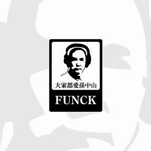 Funck 歌手頭像