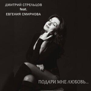 Дмитрий Стрельцов 歌手頭像