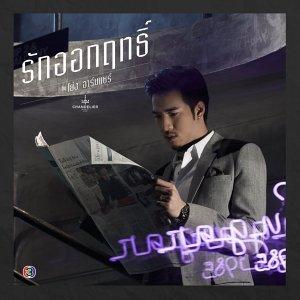 โย่ง อาร์มแชร์ (Yong Armchair) 歌手頭像