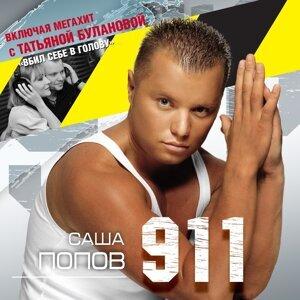 Попов Саша 歌手頭像