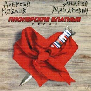 Андрей Макаревич, Алексей Козлов 歌手頭像
