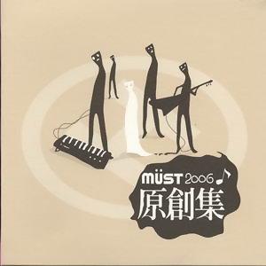 MUST 2006 原創集 歌手頭像