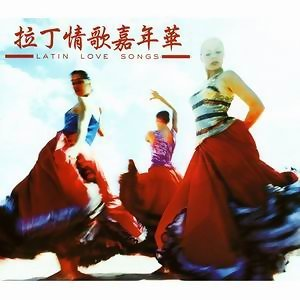 Latin Love Songs (拉丁情歌嘉年華) 歌手頭像