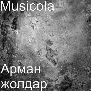 Musicola