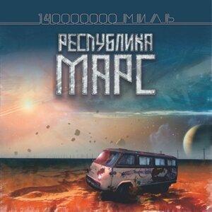 Республика Марс