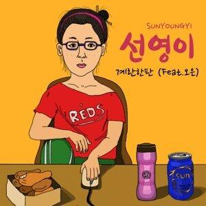 Sunyoungyi 歌手頭像