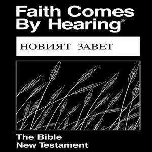 Библията 歌手頭像