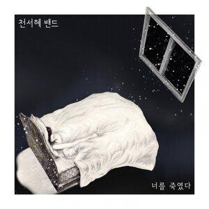 Cheonseohye Band 歌手頭像
