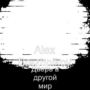 Alex Brazhnikov 歌手頭像