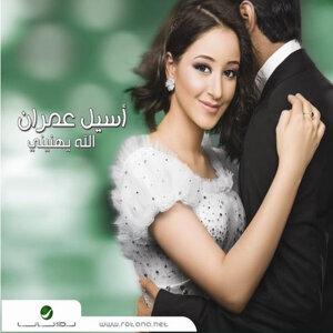 Aseel Omran اسيل عمران 歌手頭像