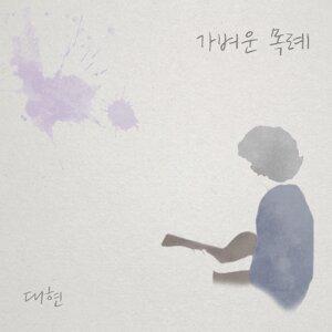Dae Hyun 歌手頭像