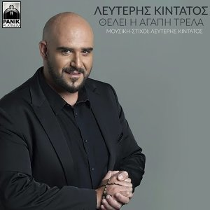 Lefteris Kintatos 歌手頭像