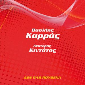 Vasilis Karras,Lefteris Kintatos 歌手頭像