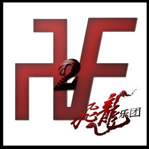 DF Band 歌手頭像