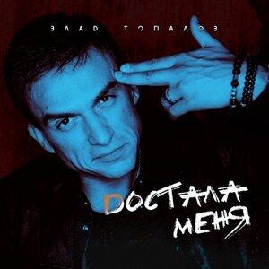 Влад Топалов 歌手頭像