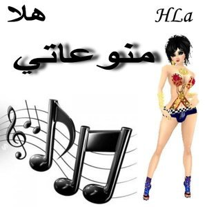 Hla Monw3at 歌手頭像