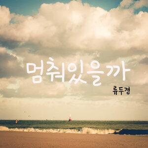 Ryu Doo Kyung 歌手頭像