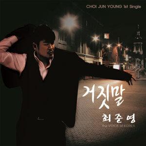 Choi Jun Young 歌手頭像