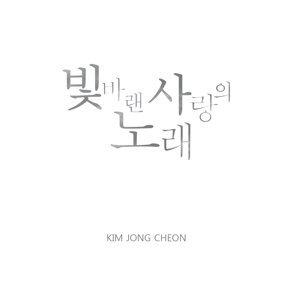 Kim Jong Cheon 歌手頭像