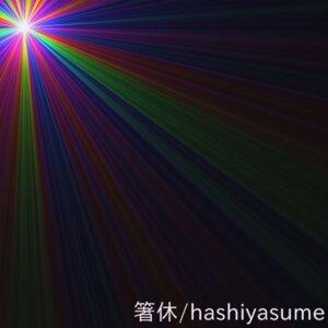 箸休 (hashiyasume) 歌手頭像