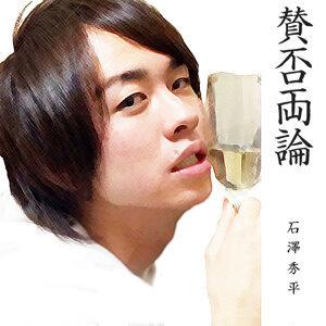 石澤秀平 (Ishizawa Shuhei) 歌手頭像