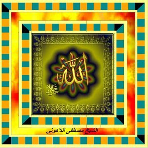 Quran Mostafa Al Lahoni 歌手頭像