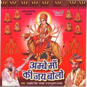 Lakhbir Singh Lakha, Ramkumar Lakha 歌手頭像