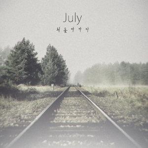July (줄라이) 歌手頭像