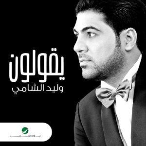 وليد الشامي 歌手頭像