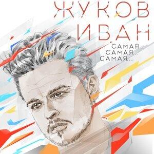 Иван Жуков 歌手頭像