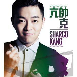 亢帥克 (SharcoKang) 歌手頭像
