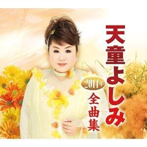 天童芳美 (tian tong fang mei) 歌手頭像
