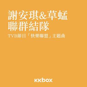 謝安琪&草蜢 (Kay Tse & Grasshopper) 歌手頭像
