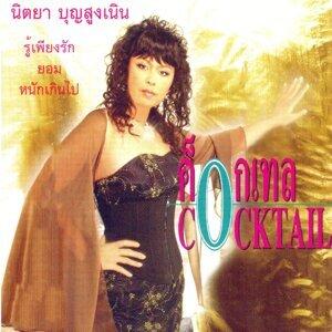 นิตยา บุญสูงเนิน (NittaYa  Bunsungnoen) 歌手頭像